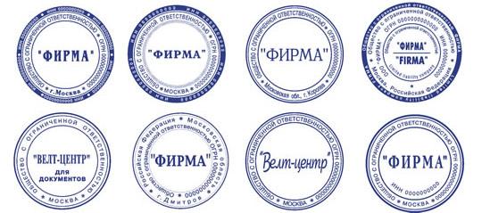 образцы печатей для ооо - фото 3